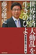 世界経済「大動乱」を生きのびよの本
