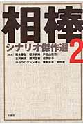 相棒シナリオ傑作選 2の本