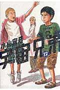宇宙兄弟 12の本