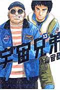 宇宙兄弟 13の本