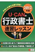 UーCANの行政書士速習レッスン 2012年版の本