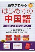 基本がわかるはじめての中国語の本