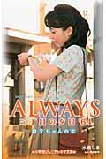 ALWAYS三丁目の夕日'64ロクちゃんの恋の本