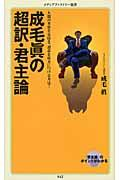 成毛眞の超訳・君主論の本