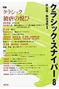 クラシック・スナイパー 8の本