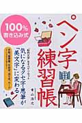 100%書き込み式ペン字練習帳の本