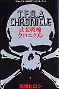 武装戦線クロニクルの本