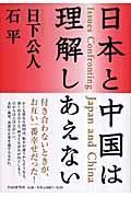 日本と中国は理解しあえないの本