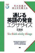 通じる英語の発音エクササイズの本