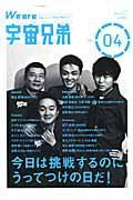 We are宇宙兄弟 vol.04