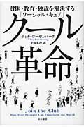 クール革命の本