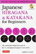 Japanese hiragana & katakana for beginnersの本
