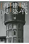 改訂版 近代建築再見の本