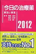 今日の治療薬 2012年版の本