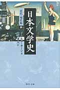 日本文学史 近代・現代篇 4の本