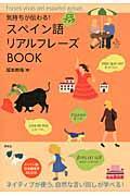 スペイン語リアルフレーズBOOKの本