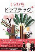 いのちドラマチック 第1集の本