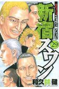 新宿スワン 29の本