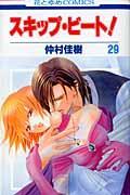 スキップ・ビート! 第29巻の本