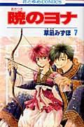 暁のヨナ 7の本