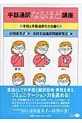 手話通訳なるほど講座の本