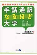手話通訳なるほど大学の本