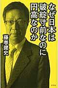 なぜ日本は破綻寸前なのに円高なのかの本