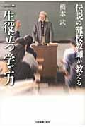 伝説の灘校教師が教える一生役立つ学ぶ力の本