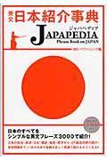 英文日本紹介事典JAPAPEDIA