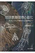 地球表層環境の進化の本