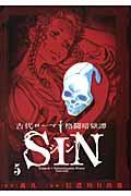 古代ローマ格闘暗獄譚SIN 5の本