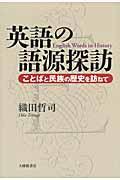 英語の語源探訪の本