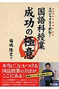 スペシャリスト直伝!国語科授業成功の極意の本