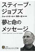 スティーブ・ジョブズ夢と命のメッセージの本