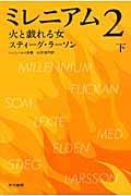 ミレニアム 2の本