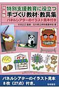 特装版 特別支援教育に役立つ手づくり教材・教具集の本
