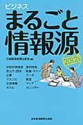 ビジネスまるごと情報源 2012年版の本