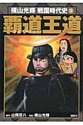 横山光輝戦国時代史 第5巻の本