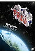 宇宙工場の本