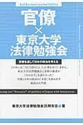 官僚×東京大学法律勉強会の本