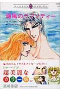 潮風のラプソディー/ファンタジー・ガールの本