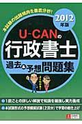UーCANの行政書士過去&予想問題集 2012年版の本
