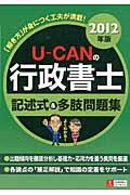UーCANの行政書士記述式&多肢問題集 2012年版の本
