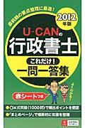 UーCANの行政書士これだけ!一問一答集 2012年版の本