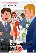 新ビジネスミーティングの英語表現の本