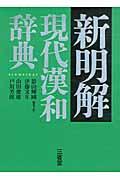 新明解現代漢和辞典の本