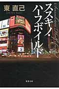 新装版 ススキノ・ハーフボイルドの本