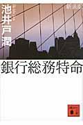 新装版 銀行総務特命の本