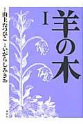 羊の木 1の本
