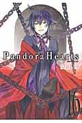 Pandora Hearts 16の本